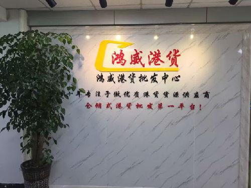 东莞市鸿威日用品有限公司;