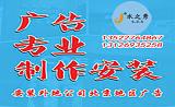 北京水之秀文化發展有限責任公司;