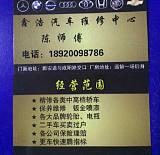天津市南开区陈永辉汽车配件经营部;