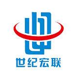 北京世纪宏联科贸有限公司;