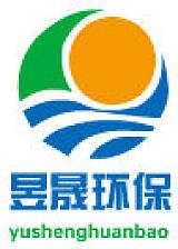 山東昱晟環保科技有限公司;