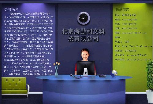 北京海勤利文科技bwin手机版登入LOGO
