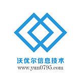 沃优尔(深圳)信息技术有限公司;