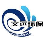 山東文遠建材科技股份有限公司;