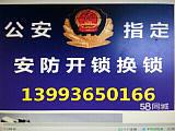 张掖市甘州区安防锁业中心;