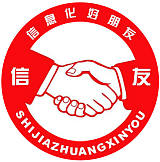 石家庄信友软件工程有限公司;