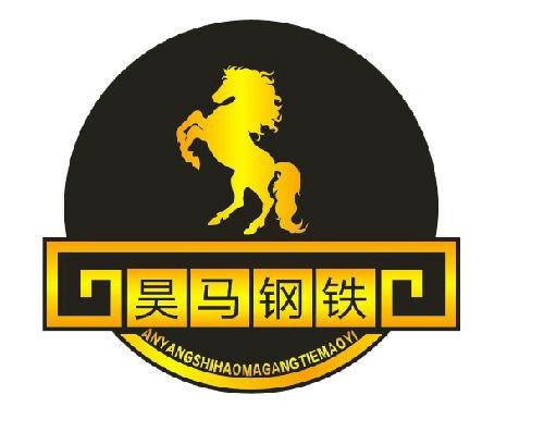 安陽市昊馬鋼鐵貿易玖玖資源站LOGO