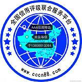 中誠聯合(北京)信用評價中心有限公司山東分公司;