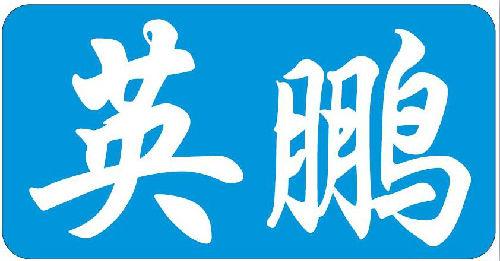 广州安菲环保科技有限公司;