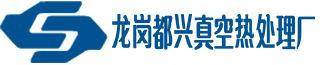 深圳市都兴五金制品有限公司;