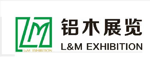 广州铝木展览策划有限公司LOGO