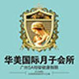 广东华美健康管理有限公司;
