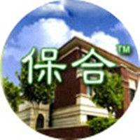 茂名市保合建材有限公司;