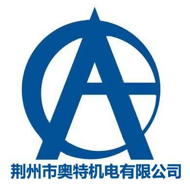 荆州市奥特机电有限公司