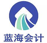 武漢市藍海會計事務有限公司;