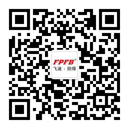 飞浦防爆电器有限公司