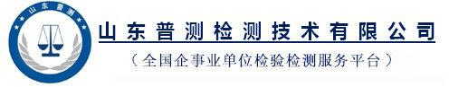 山东普测检测技术有限公司;