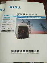 温州情金电器有限公司;
