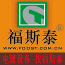 深圳市福斯泰电镀设备有限公司