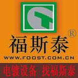 深圳市福斯泰電鍍設備有限公司;