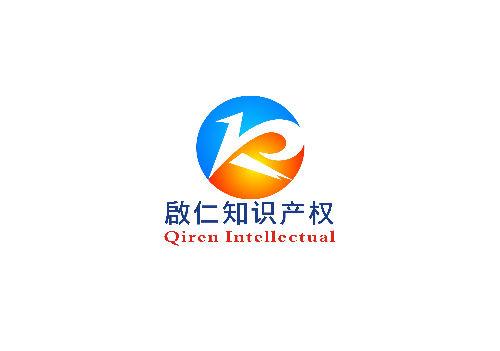 青海启仁知识产权咨询有限公司LOGO;