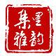 浏阳市雅韵炭雕工艺品有限公司