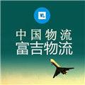 北京富吉物流有限公司;