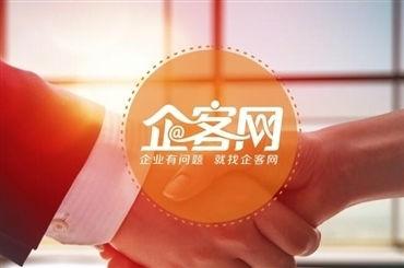 四川企客网络科技有限公司