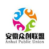 安徽省眾創聯盟創業服務有限公司;