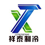 新鄉市祥泰制冷設備有限公司;