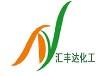 济南市汇丰达化工有限公司;