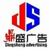 肥东鼎盛广告传媒有限公司;