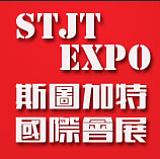 北京斯图加特国际会展有限公司;