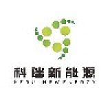 敖汉旗科瑞新能源科技有限公司;