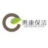 上海勇康保洁服务有限公司;