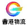 曹妃甸港物流發展玖玖資源站;