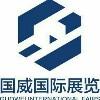 北京国威国际展览有限公司 注塑组LOGO