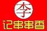 重慶八旺飲食文化有限公司;