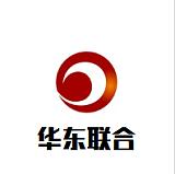厦门华东联合商品经营服务有限公司;