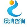 贵州景鸿智源企业管理咨询有限公司;