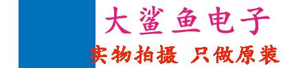 深圳市大鲨鱼电子有限公司;