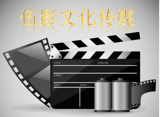 伍影文化传媒(深圳)中心;