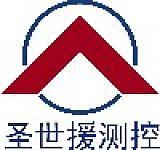 大連圣世援測控技術有限公司;