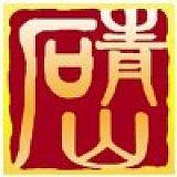 绍兴上虞青山文化石有限公司;