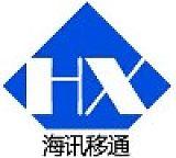深圳市海訊移通科技有限公司;