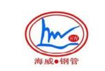 河北海威钢管有限公司;