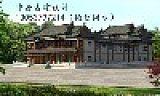 曲阜市中源古建筑設計有限公司;