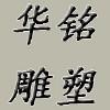 曲阳县华铭园林雕塑有限公司;