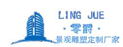 上海零爵艺术设计工程有限公司LOGO