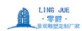 上海零爵藝術設計工程有限公司LOGO;